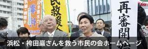 浜松 袴田巖さんを救う市民の会