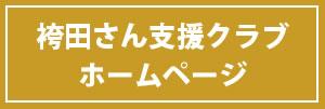 袴田さん支援クラブ